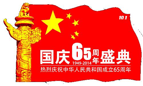 展誉2014年国庆节假期安排