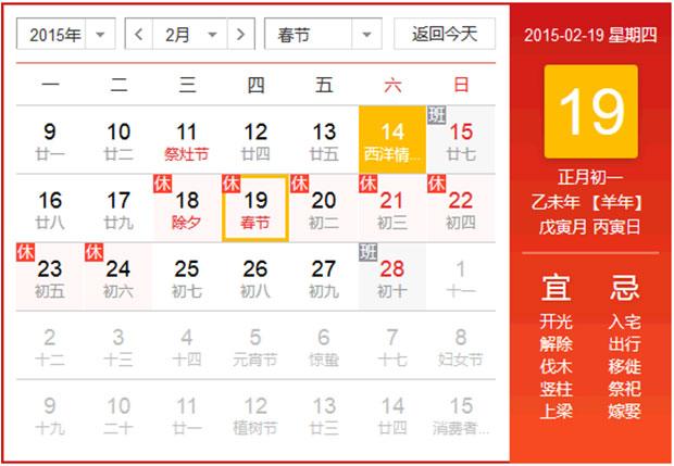 展誉2015春节安排