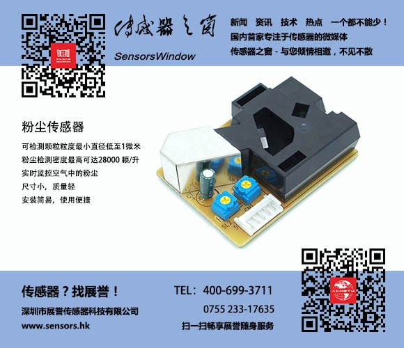 展誉传感粉尘传感器成为新空调机的标配