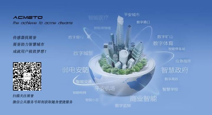 展誉助力打造智慧城市