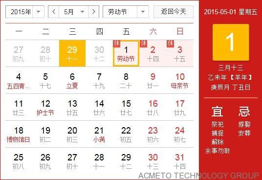 展誉2015年五月一日国际劳动节假期安排