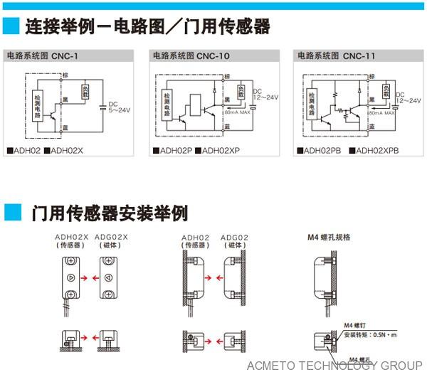 门磁传感器安装图