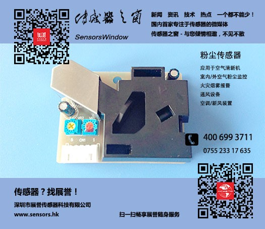 展誉传感推出PM2.5粉尘传感器